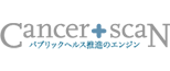 http://www.cancerscan.jp/company/