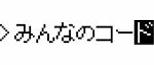 http://code.or.jp/